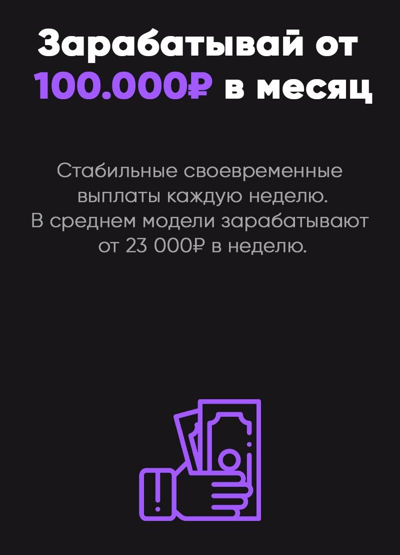 Работа по вемкам в новосибирск веб кап девушка модель это